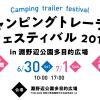 キャンピングトレーラーフェスティバル2018出展致します。