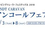 キャンピングトレーラーフェスティバル2018アンコールフェア