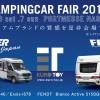 名古屋キャンピングカーフェア2018Autumnに出展致します