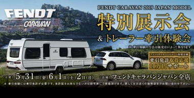 牽引体験もできる「FENDT CARAVAN 特別展示会」開催